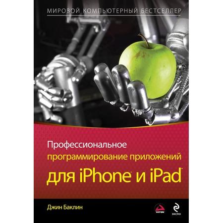 Купить Профессиональное программирование приложений для iPhone и iPad