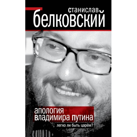 Купить Апология Владимира Путина. Легко ли быть царем?