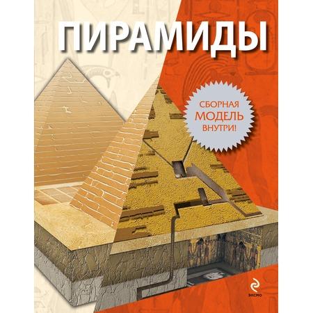 Купить Пирамиды