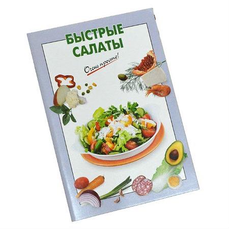 Купить Быстрые салаты