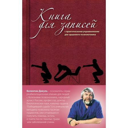 Купить Книга для записей с практическими упражнениями для здорового позвоночника