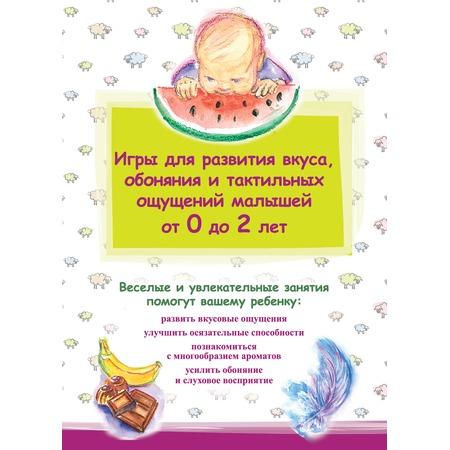 Купить Игры для развития вкуса, обоняния и тактильных ощущений малышей от 0 до 2 лет