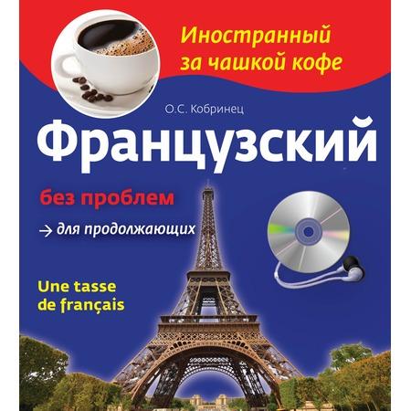 Купить Французский без проблем для продолжающих (+CD)