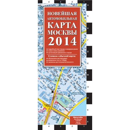 Купить Новейшая автомобильная карта Москвы 2014