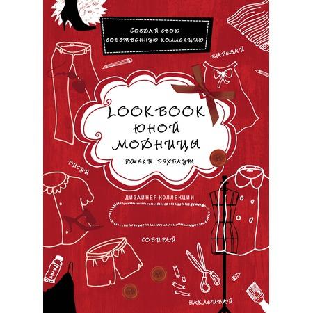 Купить Lookbook юной модницы