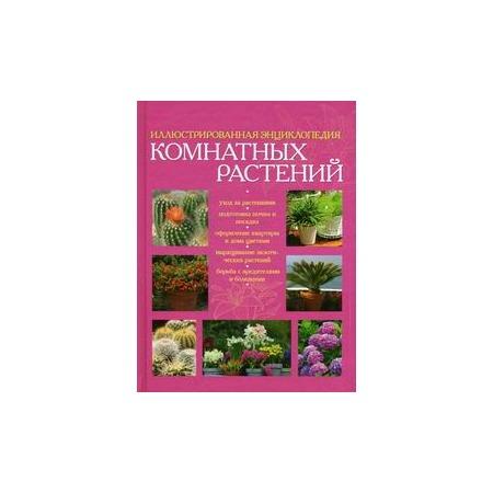 Купить Иллюстрированная энциклопедия комнатных растений