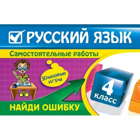 Купить Русский язык. 4 класс. Найди ошибку. Языковые игры