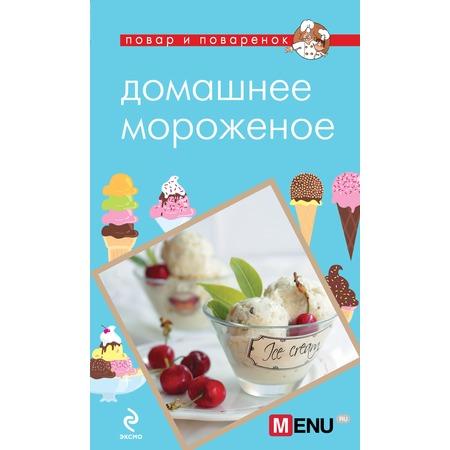 Купить Домашнее мороженое