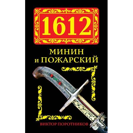 Купить 1612. Минин и Пожарский