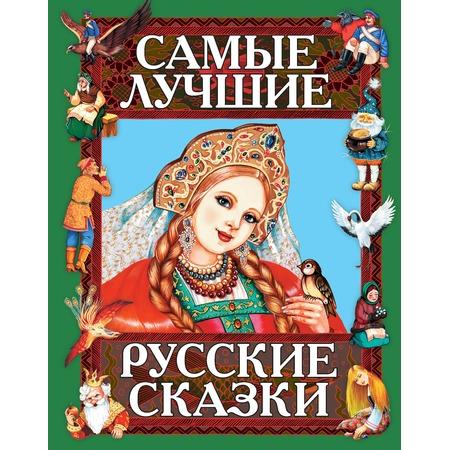 Купить Самые лучшие русские сказки