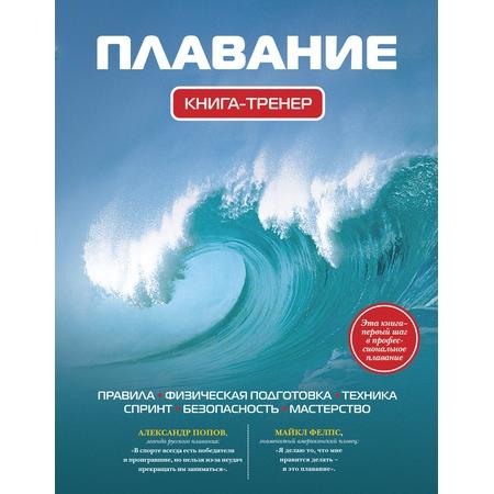 Купить Плавание. Книга-тренер