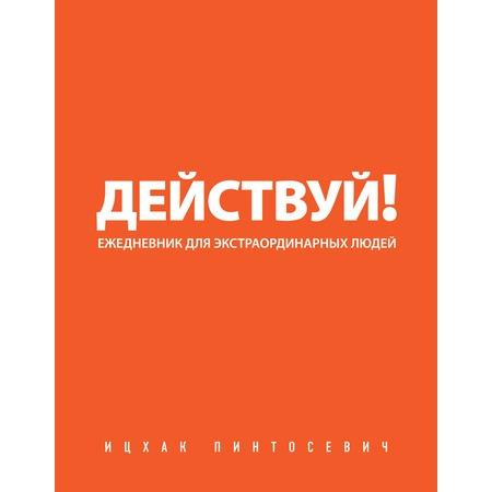 Купить Действуй! Ежедневник для экстраординарных людей (оранжевый)