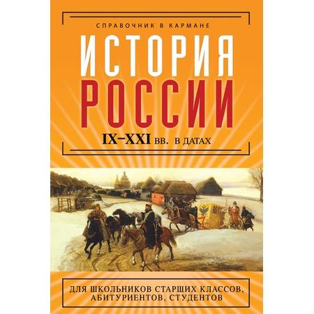 Купить История России в датах. IX - XXI вв