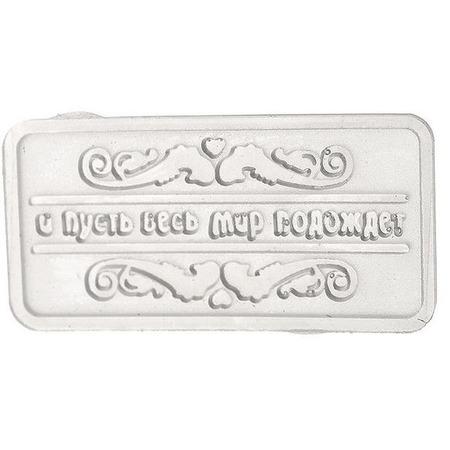 Купить Штамп для мыла Выдумщики «И пусть весь мир подождет»