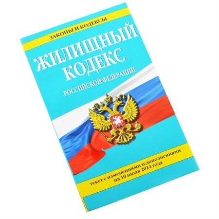Купить Жилищный кодекс Российской Федерации. Текст с изменениями и дополнениями на 10 июля 2014 г.