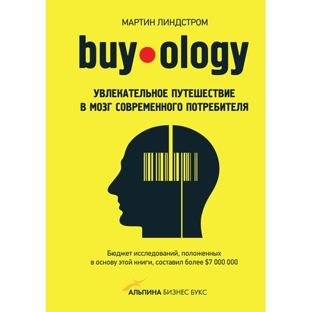 Купить Buyology. Увлекательное путешествие в мозг современного потребителя