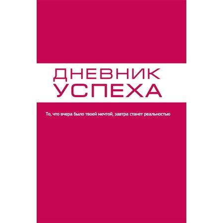 Купить Дневник успеха (красный)