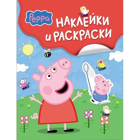 Купить Свинка Пеппа. Наклейки и раскраски