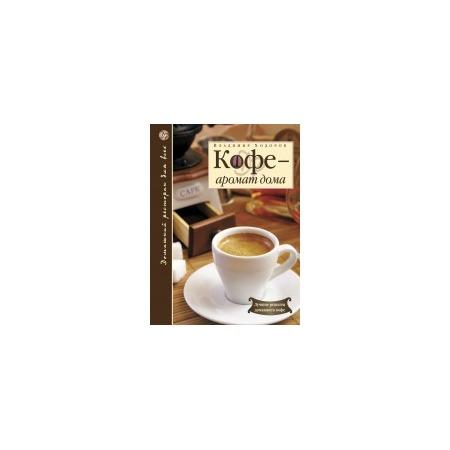 Купить Кофе - аромат дома