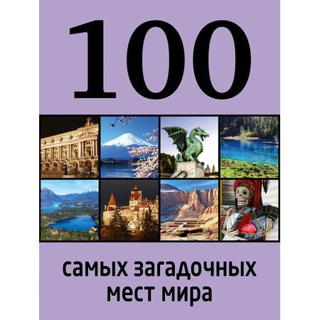 Купить 100 самых загадочных мест мира