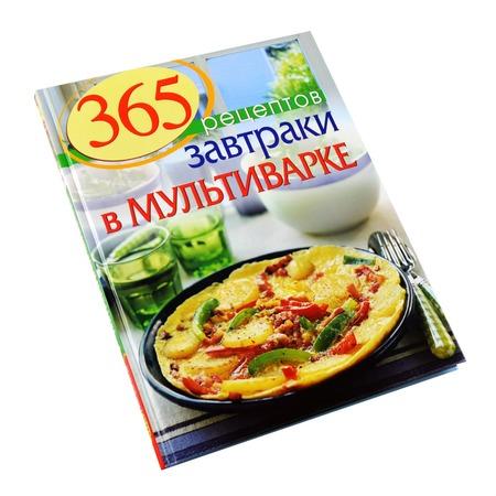 Купить 365 рецептов. Завтраки в мультиварке