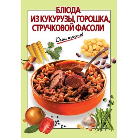 Купить Блюда из кукурузы, горошка, стручковой фасоли