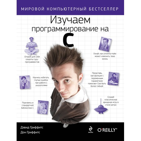 Купить Изучаем программирование на C