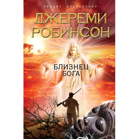 Купить Близнец Бога