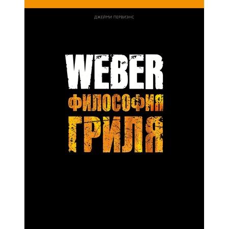 Купить Weber. Философия гриля