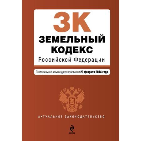 Купить Земельный кодекс Российской Федерации. Текст с изменениями и дополнениями на 20 февраля 2014 г.