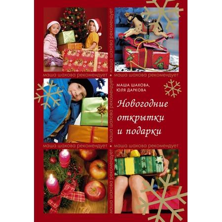 Купить Новогодние открытки и подарки