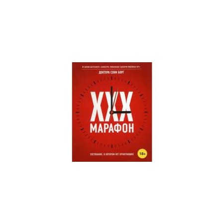 Купить XXX-марафон