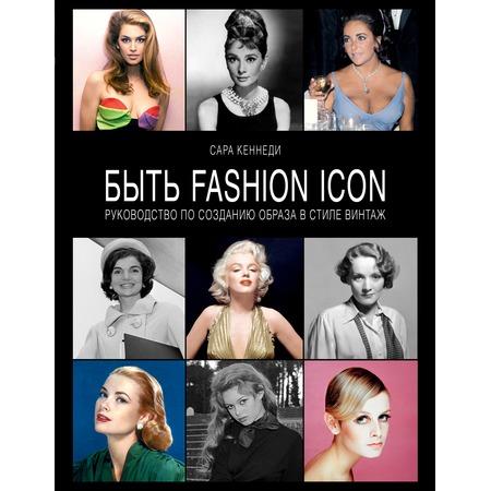 Купить Быть fashion icon. Руководство по созданию образа в стиле винтаж