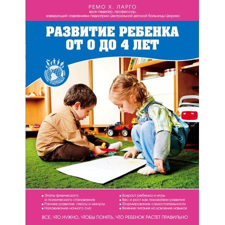 Купить Развитие ребенка от 0 до 4 лет