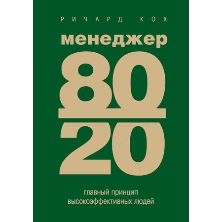 Купить Менеджер 80/20. Главный принцип высокоэффективных людей