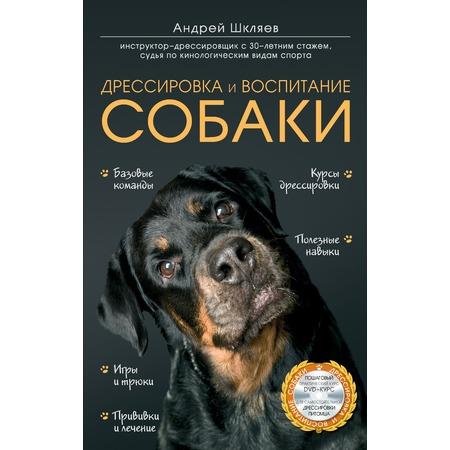 Купить Дрессировка и воспитание собаки (+DVD)