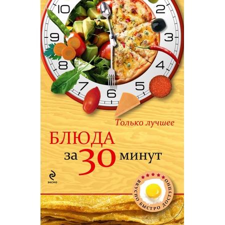 Купить Блюда за 30 минут