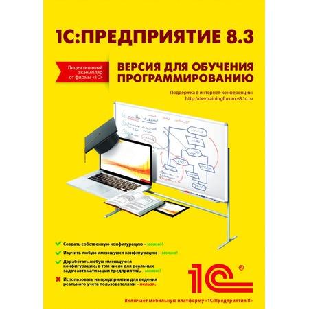 Купить 1С:Предприятие 8.3. Версия для обучения программированию. Комплект из 2 книг (+ 3 CD)