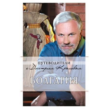 Купить Болгария. Путеводитель