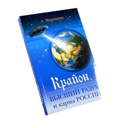Купить Крайон, Высший разум и карма России