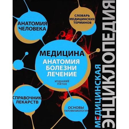 Купить Медицина. Анатомия, болезни, лечение