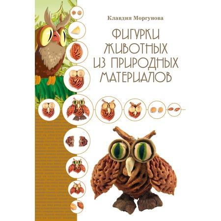 Купить Фигурки животных из природных материалов