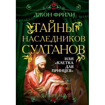 """Купить Тайны наследников султанов, или """"Клетка для принцев"""""""