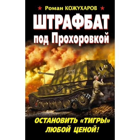 Купить Штрафбат под Прохоровкой. Остановить «Тигры» любой ценой!