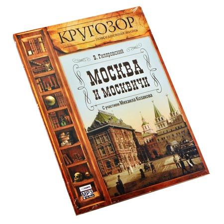 Купить Москва и москвичи (аудиокнига)