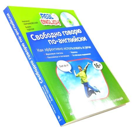 Купить Свободно говорю по-английски (+СD)
