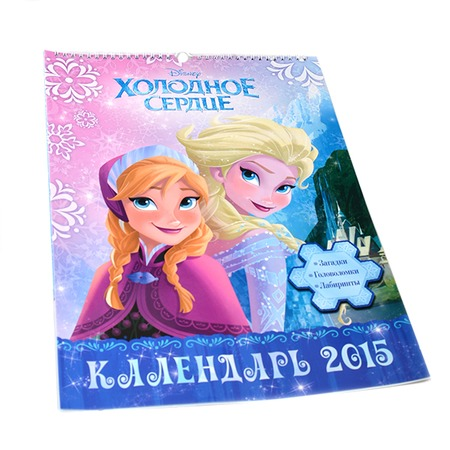 Купить Календарь 2015 с наклейками. Холодное сердце