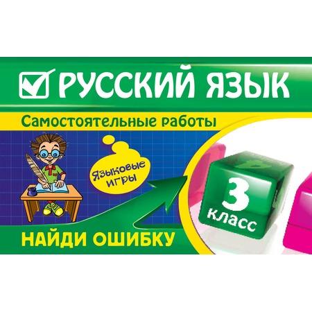 Купить Русский язык. 3 класс. Найди ошибку. Языковые игры