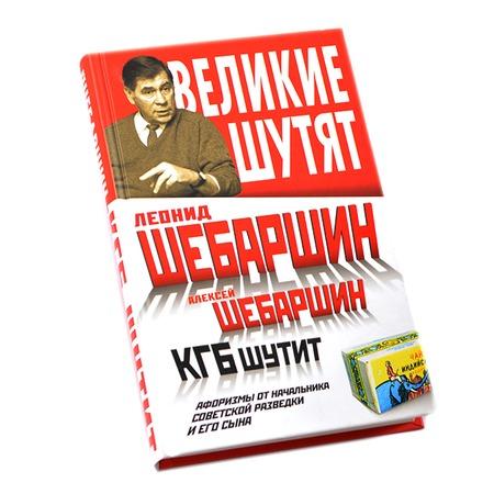 Купить КГБ шутит. Афоризмы от начальника советской разведки и его сына