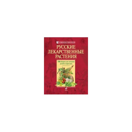 Купить Русские лекарственные растения. 550 сборов для лечения детей и взрослых